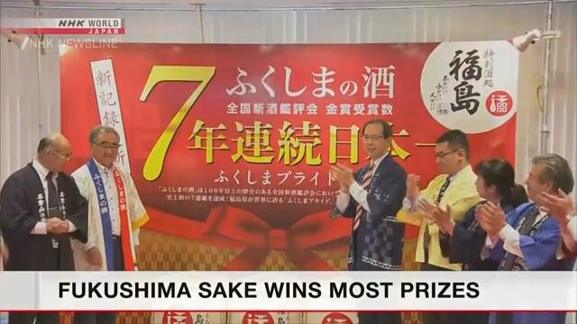 Сакэ из префектуры Фукусима входит в список лучших уже седьмой год подряд