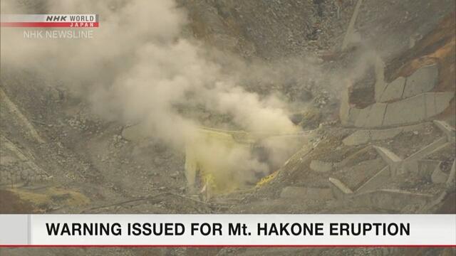 Метеорологическое управление Японии предупреждает о возможном вулканическом извержении на горе Хаконэ
