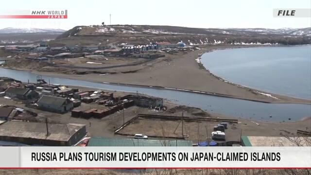 Россия будет развивать туризм на островах, о своем праве на которые заявляет Япония