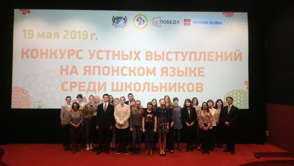 Конкурсы устных выступлений на японском языке среди студентов и школьников Западной Сибири