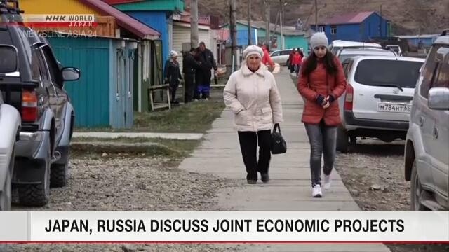Япония и Россия завершили переговоры по вопросам совместной экономической деятельности