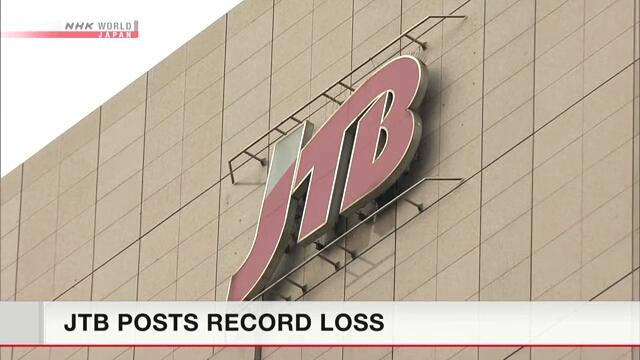 Крупнейшее в Японии турагентство JTB зарегистрировало рекордно высокие убытки
