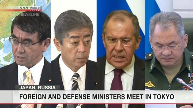 Министры иностранных дел и обороны Японии и России разошлись во мнениях по вопросам безопасности