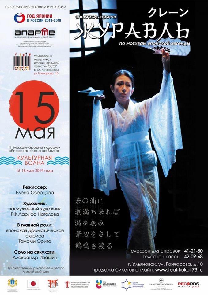 Российско-японский спектакль «Журавль» в Ульяновском театре кукол