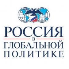 Россия как травма