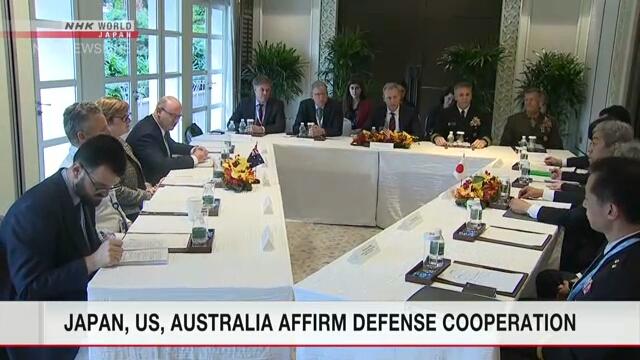 Главы оборонных ведомств Японии, США и Австралии подтвердили сотрудничество своих стран в сфере безопасности