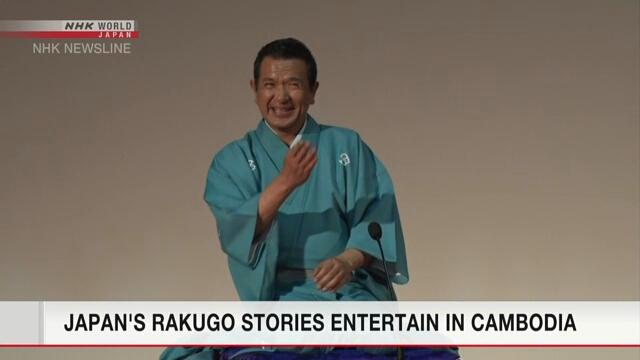 В Камбодже прошло выступление японского рассказчика комических историй