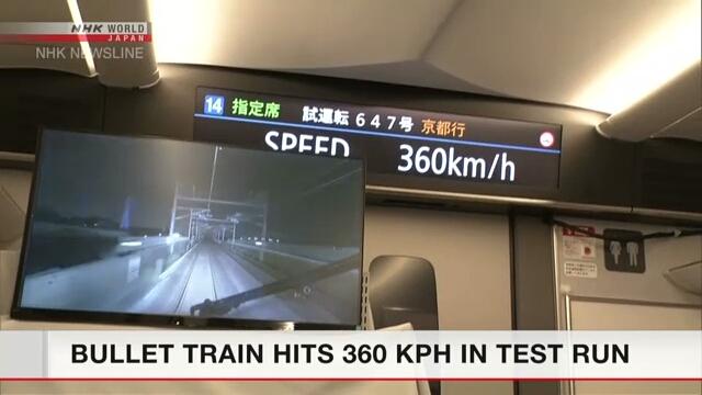 Новый японский экспресс развил скорость 360 км в час