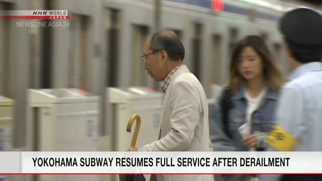 В понедельник утром движение на линии метро Blue Line в Йокогаме возобновилось в полном объеме