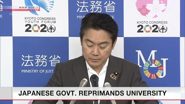 Правительство Японии начало расследование в отношении университета, «потерявшего» иностранных студентов