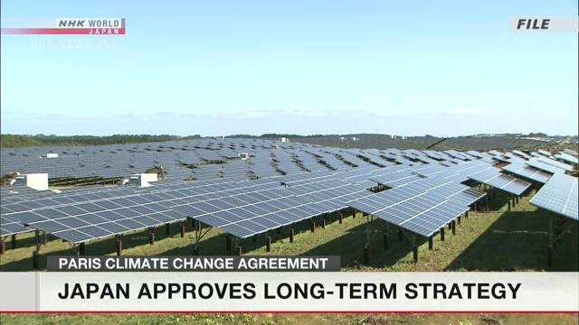 Япония утвердила стратегию сокращения эмиссий парниковых газов