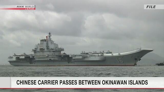 Китайский авианосец прошел между островами японской префектуры Окинава