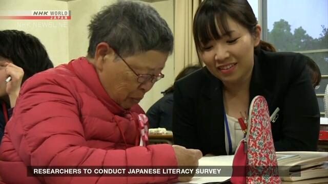 Впервые за 70 лет в Японии проверят грамотность населения