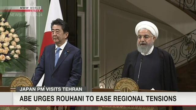 В Тегеране состоялась встреча премьер-министра Японии с президентом Ирана
