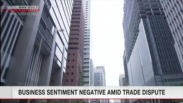 Торговый спор между США и КНР вызывает негативные деловые настроения в Японии
