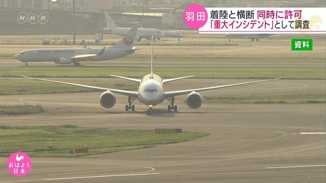 Японские авиационные органы проведут расследование инцидента в токийском аэропорту Ханэда