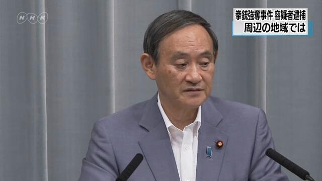 Ёсихидэ Суга пообещал усилить меры безопасности в преддверии саммита G20 в Осака