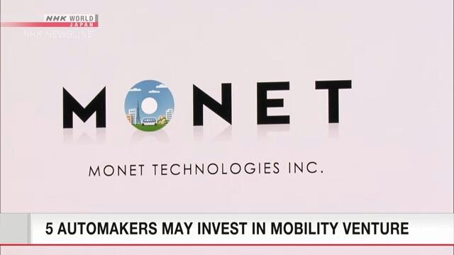 Японские автомобилестроительные компании собираются инвестировать в совместное предприятие