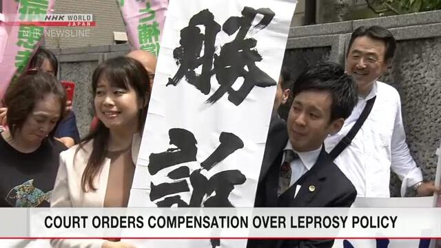 Японский суд принял решение о выплате государством компенсаций родственникам пациентов с болезнью Хансена