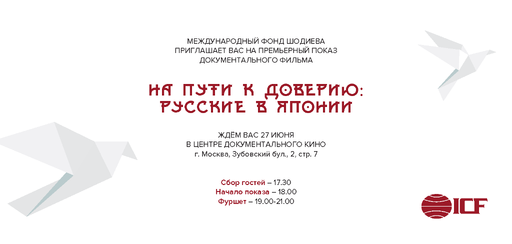 Международный фонд Шодиева приглашает всех желающих на премьерный показ документального фильма «На пути к доверию: русские в Японии»