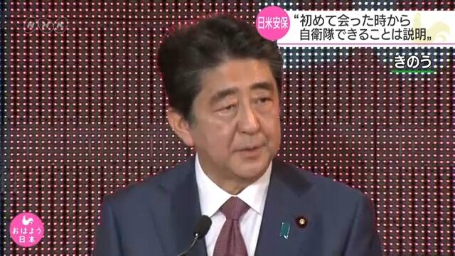 Синдзо Абэ прокомментировал слова Трампа по поводу двустороннего договора о безопасности