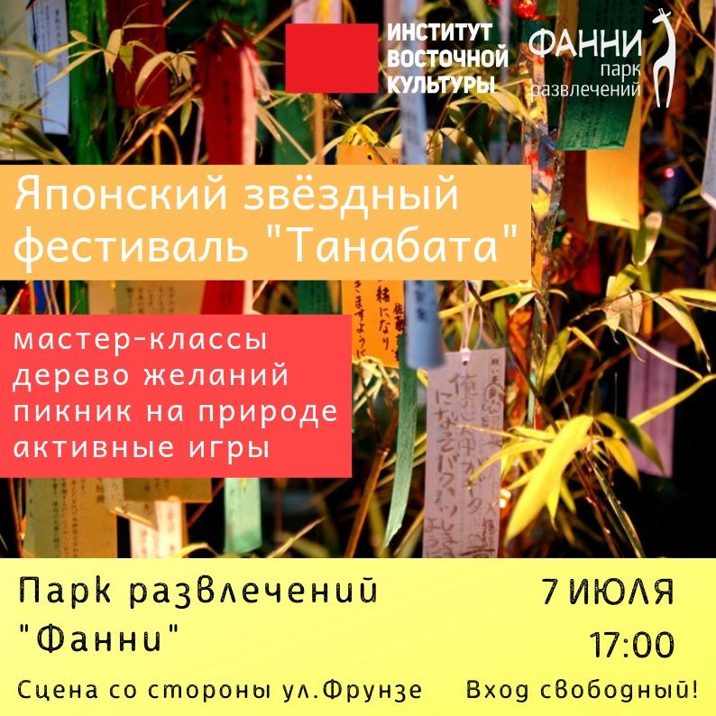 Приглашение на звёздный фестиваль «Танабата»