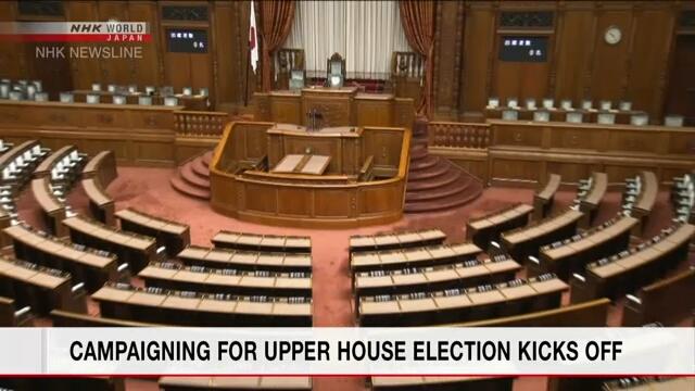 Началась официальная предвыборная кампания кандидатов в верхнюю палату парламента Японии