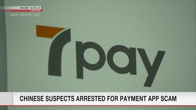 Полиция арестовала двух граждан Китая по подозрению в мошенничестве