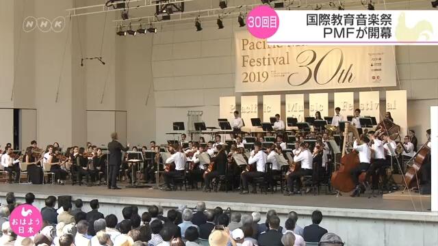 На Хоккайдо открылся 30-й Тихоокеанский музыкальный фестиваль