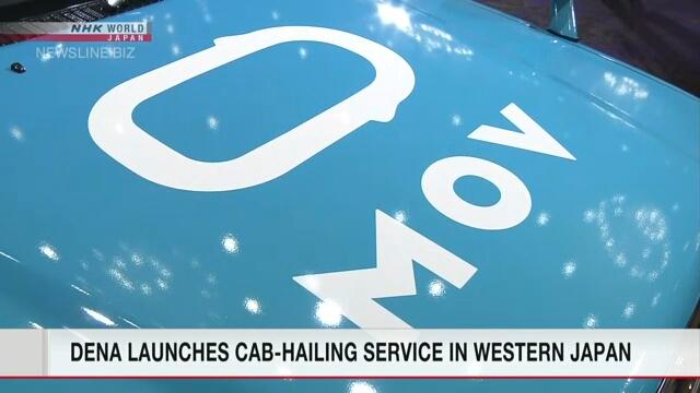 Японская фирма DeNA начала предоставлять услугу вызова такси в Осака и Киото