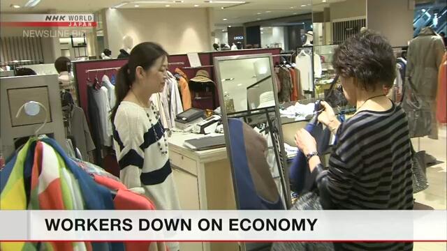 Японские работники недовольны состоянием экономики
