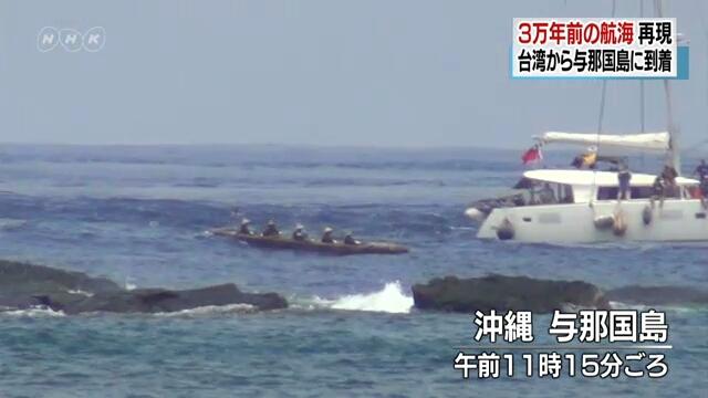 Японская группа доплыла на челноке с Тайваня до Окинавы