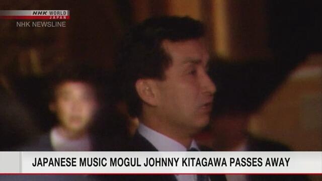 В Японии умер основатель самого крупного в стране промоушн-агентства Джонни Китагава