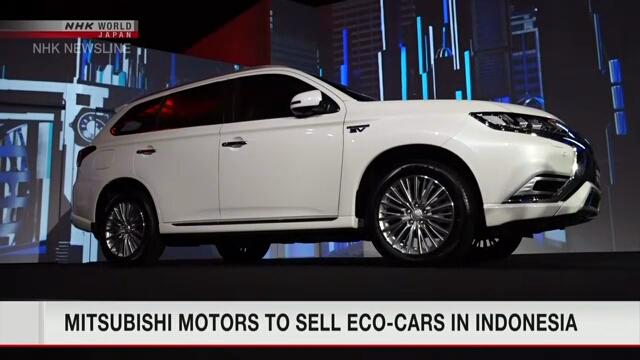 Компания Mitsubishi Motors будет продавать в Индонезии гибридные автомобили с подзарядкой от электросети