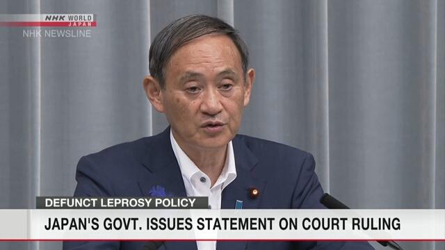 Японское правительство опубликовало заявление о политике в отношении больных лепрой