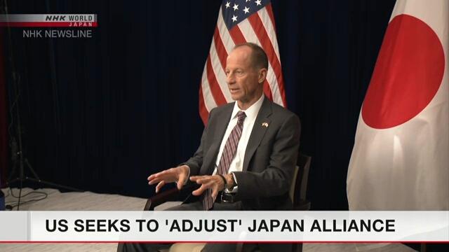 Высокопоставленный дипломат США высказался за приведение договора безопасности с Японией в соответствие с новыми реалиями
