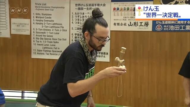 В японской столице состоялся чемпионат мира по кэндама