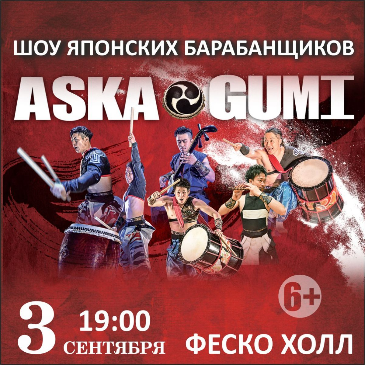 Шоу японских барабанщиков Aska gumi «Энергия звука» (г. Владивосток)