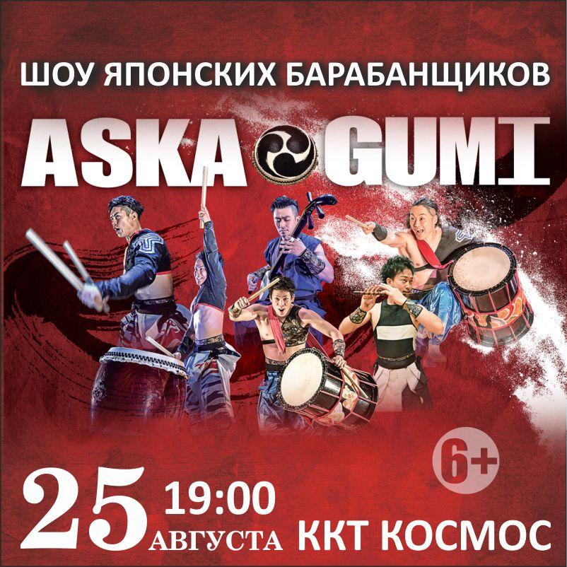 Шоу японских барабанщиков Aska gumi «Энергия звука» (г. Екатеринбург)