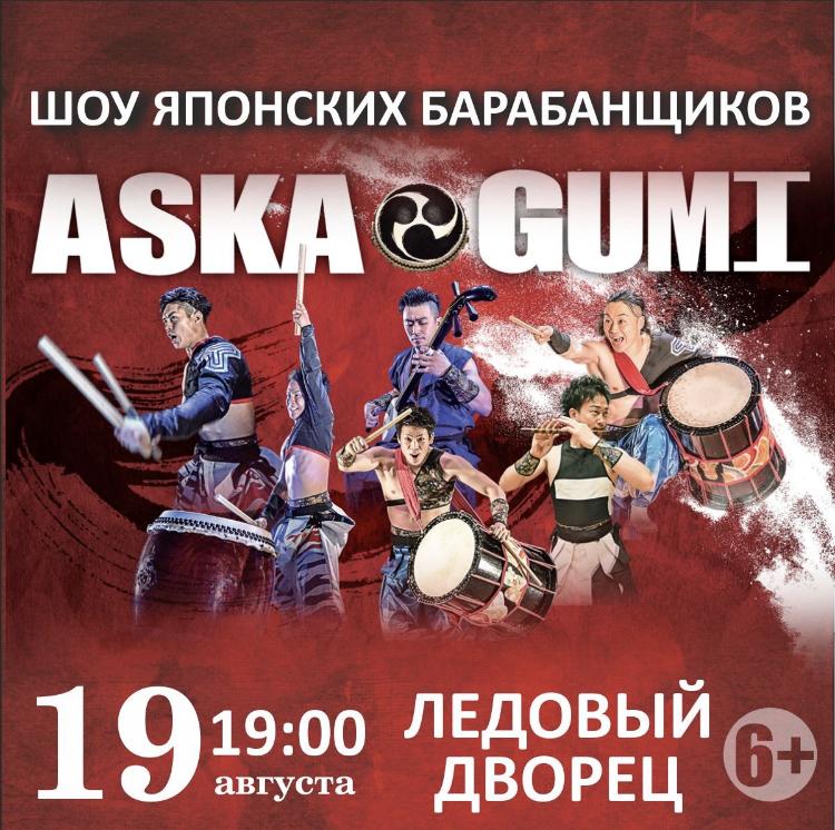 Шоу японских барабанщиков Aska gumi «Энергия звука» (г. Иркутск)