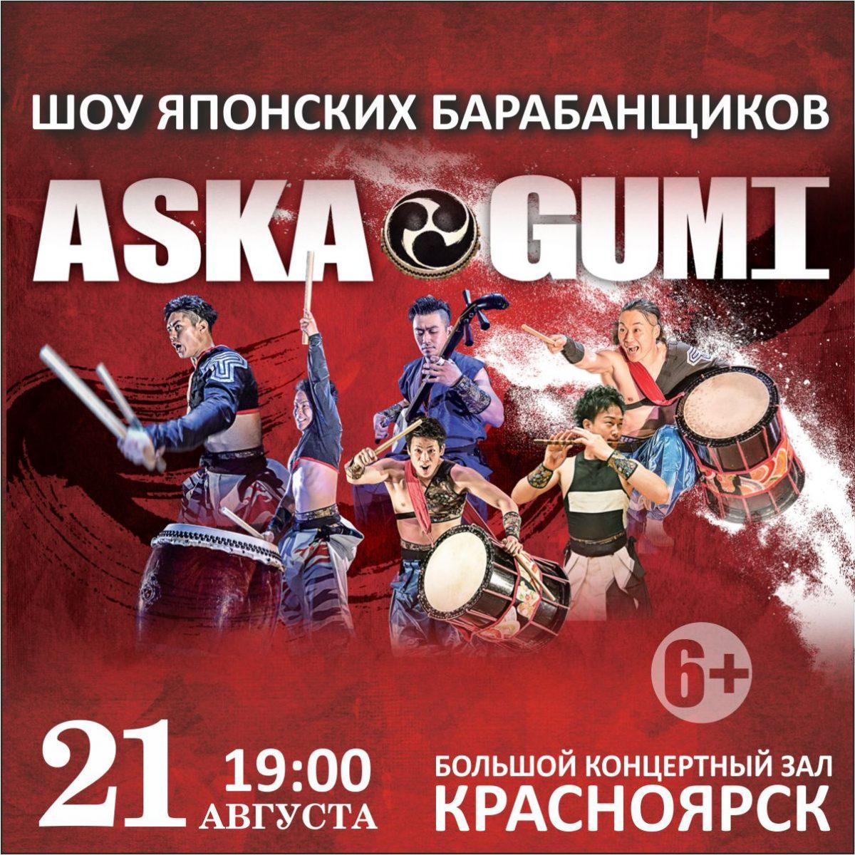 Шоу японских барабанщиков Aska gumi «Энергия звука» (г. Красноярск)