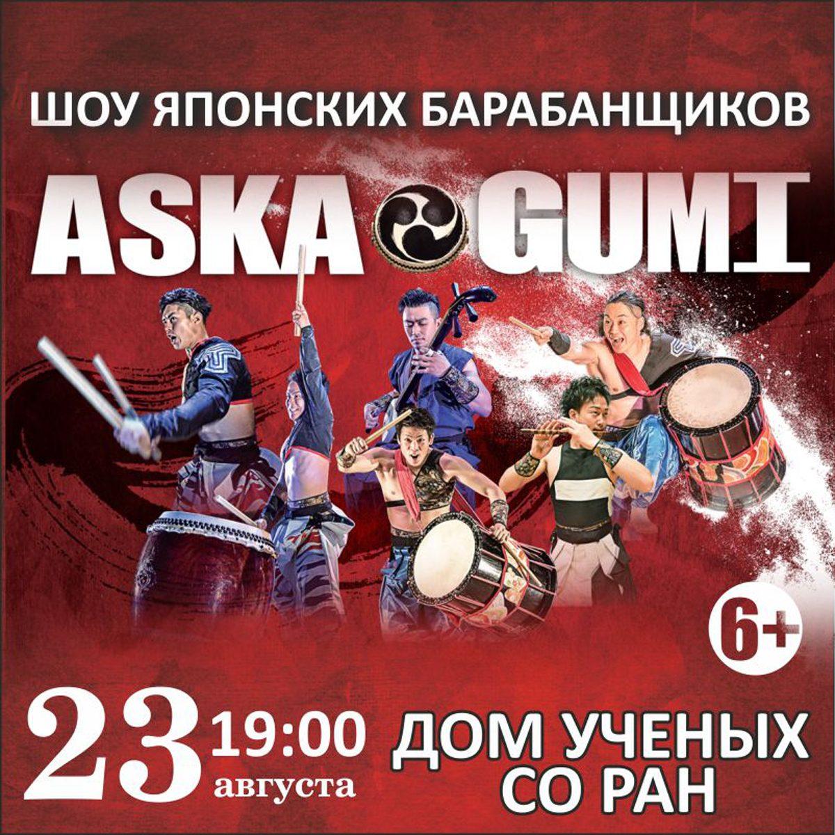 Шоу японских барабанщиков Aska gumi «Энергия звука» (г. Новосибирск)