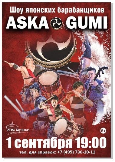 Шоу японских барабанщиков Aska gumi «Энергия звука» (г. Москва)