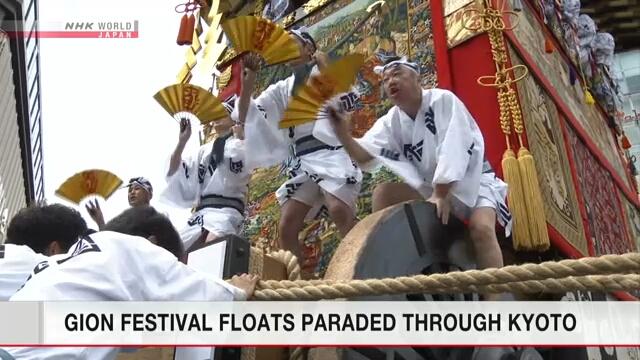 В древней японской столице Киото достиг своего апогея традиционный праздник Гион