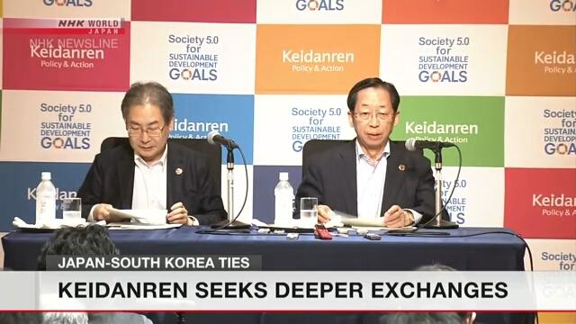 Федерация бизнеса Японии стремится улучшить связи с Южной Кореей
