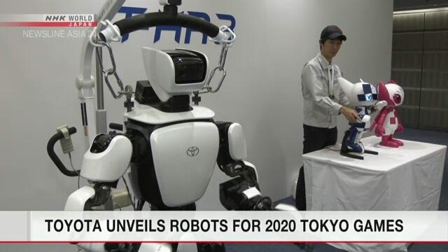 Компания Toyota готовит роботов к летним Играм 2020 года в Токио