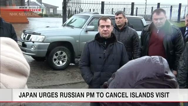 Япония выражает протест против запланированного визита Медведева на один из спорных островов