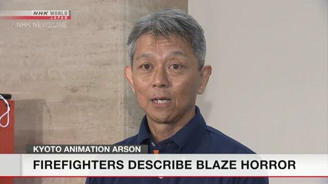 Пожарники рассказали журналистам о борьбе с пожаром в студии анимэ в Киото