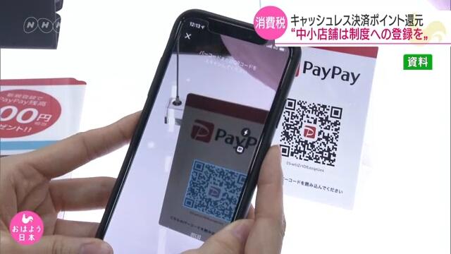 Розничные предприятия в Японии призывают зарегистрироваться для программы скидок