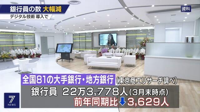 В Японии значительно сократилось число банковских служащих